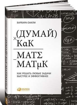 Думай, как Математик, как Решать любые Задачи Быстрее и Эффективнее