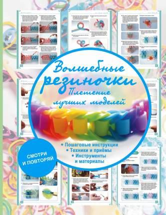 Книга Волшебные Резиночки, плетение лучших Моделей