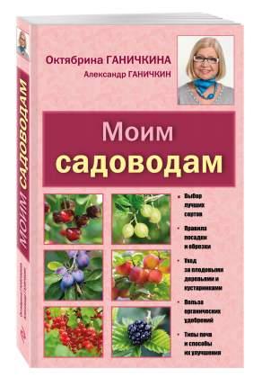 Книга Моим Садоводам, 7-е издание