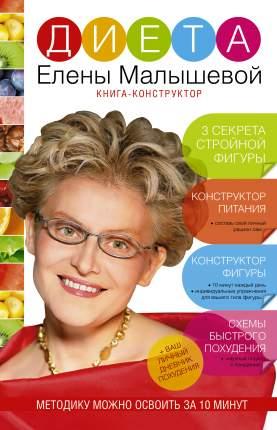 Книга Диета Елены Малышевой