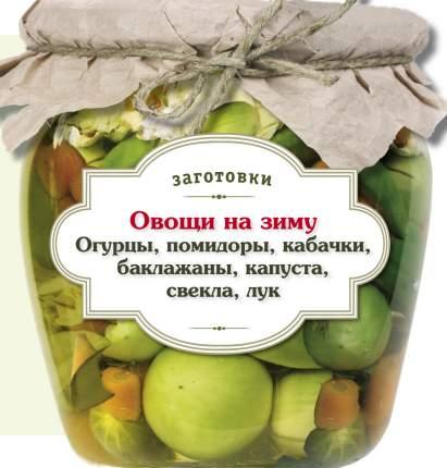 Овощи на Зиму, Огурцы, помидоры, кабачки, Баклажаны, капуста, Свекла, лук