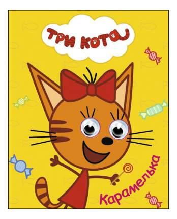 Книжка Глазки три кота карамелька проф-Пресс 063534