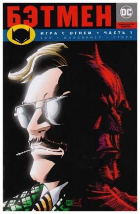 Графический роман Бэтмен, Игра с огнем, Часть 1: графический роман