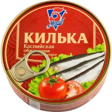Килька в томатном соусе 5 Морей обжаренная каспийская 240 г