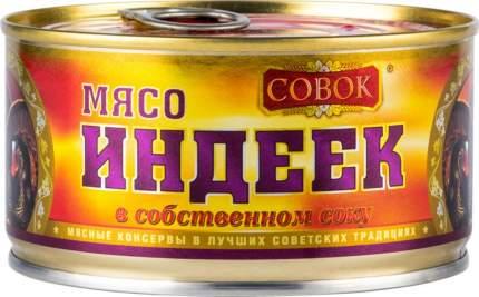 Мясо индеек Совок в собственном соку 325 г