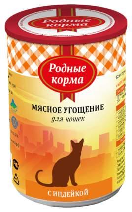 Консервы для кошек Родные корма Мясное угощение, индейка, 12шт, 340г