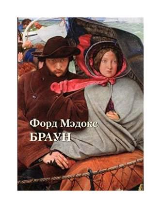 Книга Форд Мэдокс Браун