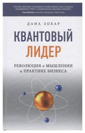 Книга Квантовый лидер: Революция В Мышлении и практике Бизнеса