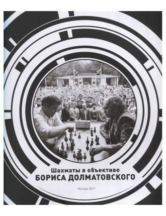 Книга Шахматы в объективе Бориса Долматовского. Фотоальбом
