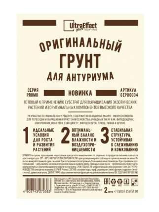 Грунт для антуриумов Ультра Эффект+ Плюс 2,0 литра