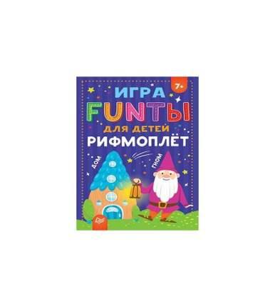Питер Издательство FUNты для детей Рифмоплёт 7+. Игры на карточках для детей