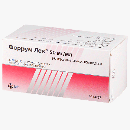 Феррум лек раствор 100 мг 2 мл 50 шт.