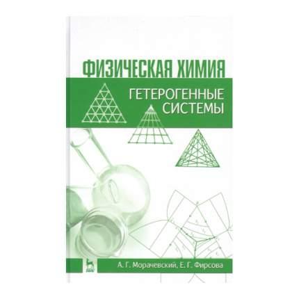 Физическая Химия, Гетерогенные Системы: Учебное пособие 2-е Издание Стер