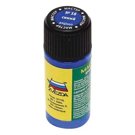 Акриловая краска для моделей Zvezda Мастер-акрил синий 12 мл