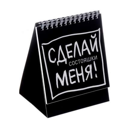 Состояшки, Статусы Сделай Меня! для Рабочего Стола