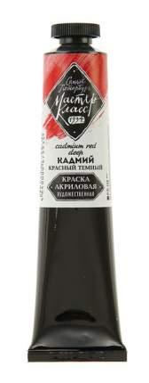 Акриловая краска Невская Палитра Мастер-класс кадмий красный темный 46 мл