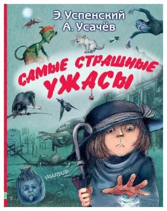 Книга АСТ Любимые истории для детей Самые страшные ужасы