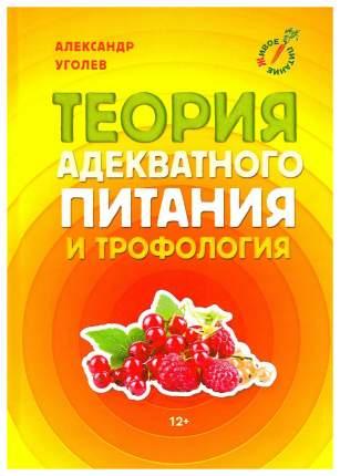 Книга Теория адекватного питания и трофология