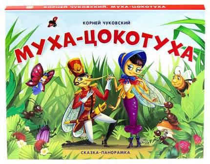 Книга. Сказки-панорамки. Муха-Цокотуха. К. Чуковского Malamalama
