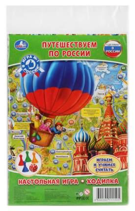 Семейная настольная игра Умка Путешествуем По России