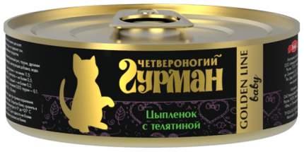 Консервы для котят Четвероногий Гурман Golden line, цыпленок, телятина, 24шт, 100г