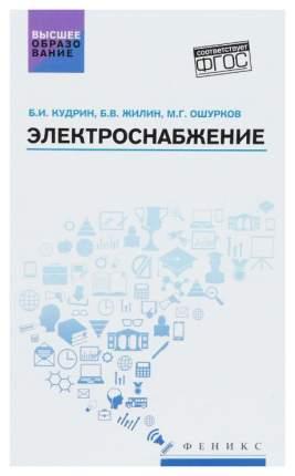 Книга ТД Феникс Кудрин Б.И. «Электроснабжение»