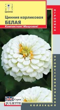 Семена Цинния карликовая Джульетта Белая, 10 шт, Профессиональная коллекция Плазмас