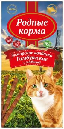 Лакомство для кошек Родные корма Заморские колбаски Гамбургские с говядиной 15 г