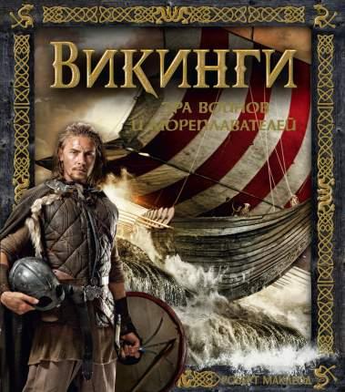 Артбук Викинги, Эра воинов и мореплавателей