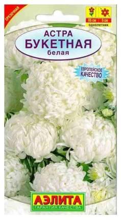 Семена Астра Букетная Белая, 0,2 г АЭЛИТА