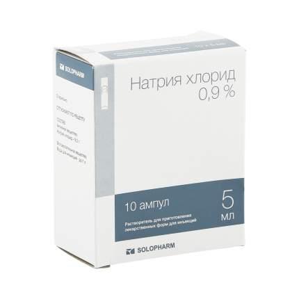 Натрия Хлорид растворитель 0,9 % 5 мл 10 шт.