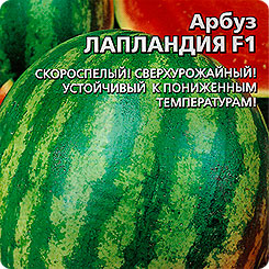 Семена Арбуз Лапландия F1, 3 шт Уральский дачник