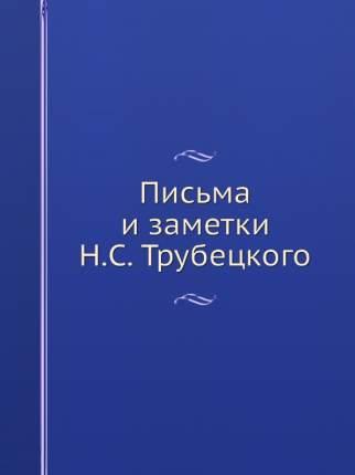 Письма и Заметки Н, С.Трубецкого