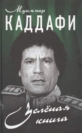 Книга Зелёная книга Муаммар каддафи