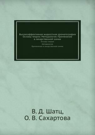 Высокоэффективная Жидкостная Хроматография, Основы теории, Методология, применение В лекар