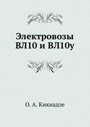 Электровозы Вл10 и Вл10У