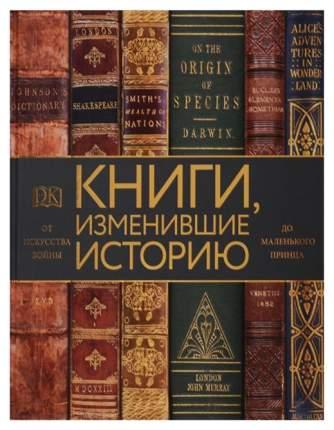 Книга Книги, Изменившие Историю