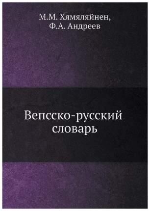 Словарь Ёё Медиа Вепсско-Русский Словарь