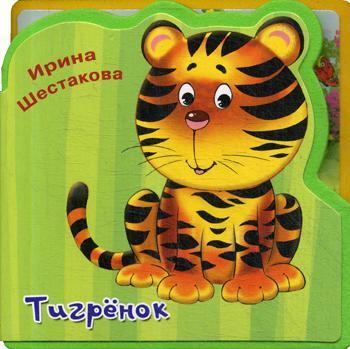 Книжка тигренок