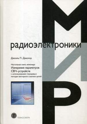 Книга настольная книга Инженера, Измерения параметров Свч-Устройств С Использованием пе...