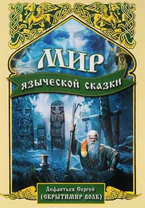 Книга Мир Языческой Сказки