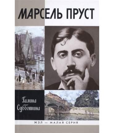 Книга Марсель пруст