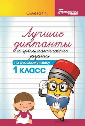 Лучшие Диктанты и Грамматические Задания по Русскому Языку: 1 класс
