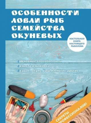 Книга Особенности ловли Рыб Семейства Окуневых
