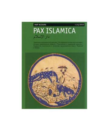 Журнал. Мир Ислама Pax Islamica