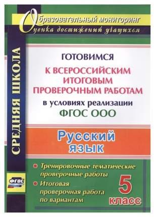 Русский Язык, 5 класс Готовимся к Всероссийским Итоговым проверочным Работам В Условиях
