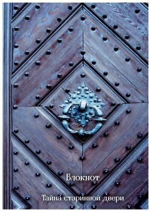 Тайна Старинной Двери