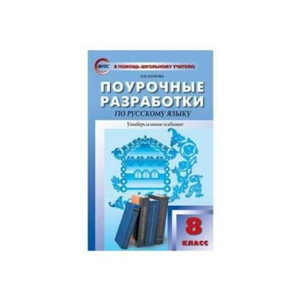Пшу Русский Язык, 9 кл, Универсальное Издание (Фгос) Егорова