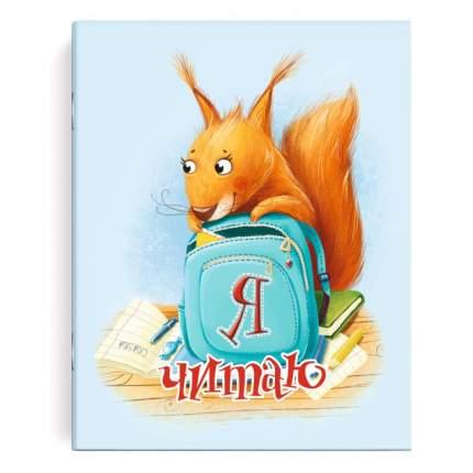Читательский дневник. Для детей. БЕЛОЧКА