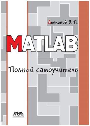 MATLAB. Полный самоучитель